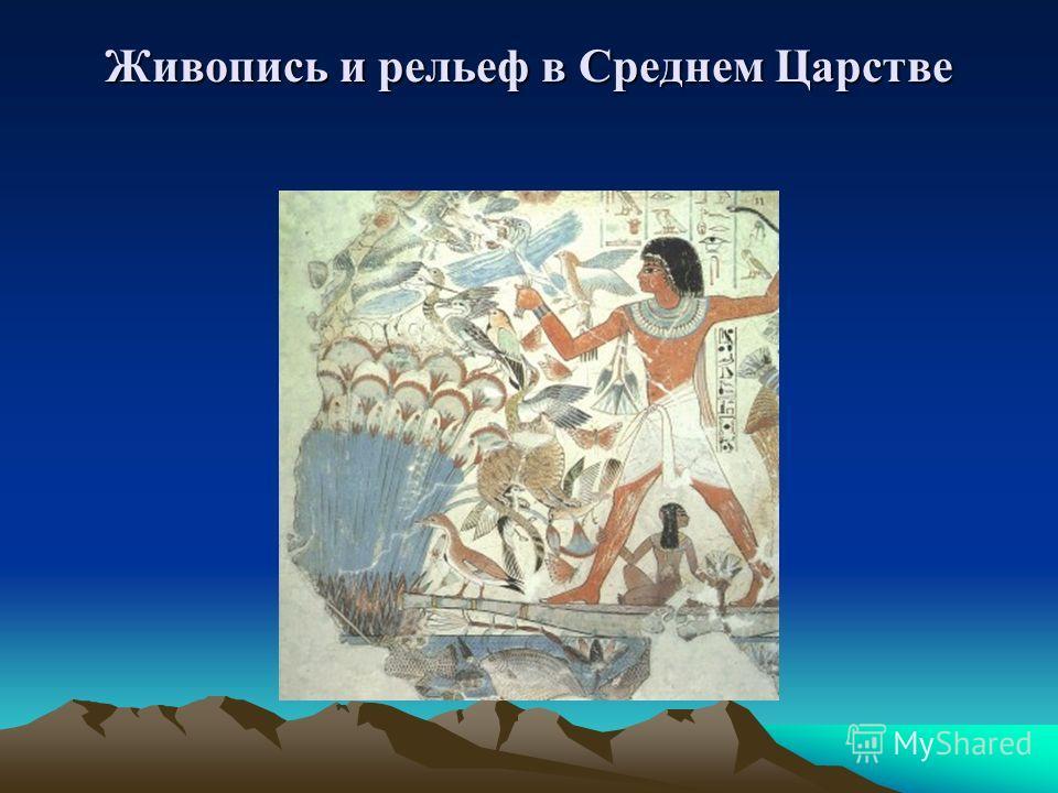 Живопись и рельеф в Среднем Царстве