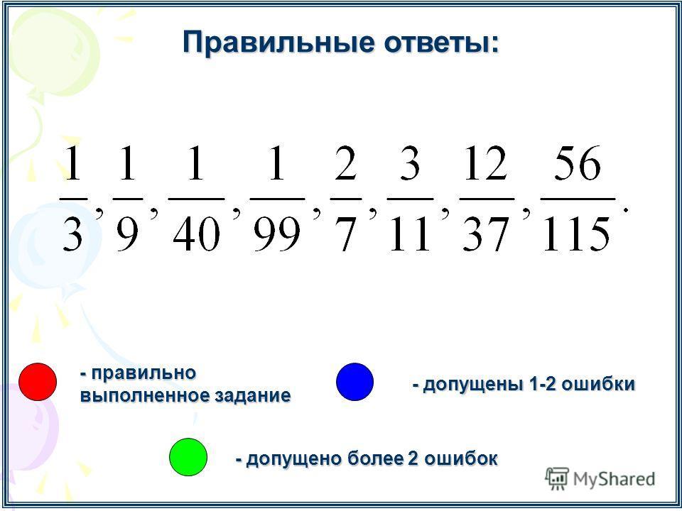 Правильные ответы: - правильно выполненное задание - допущены 1-2 ошибки - допущено более 2 ошибок