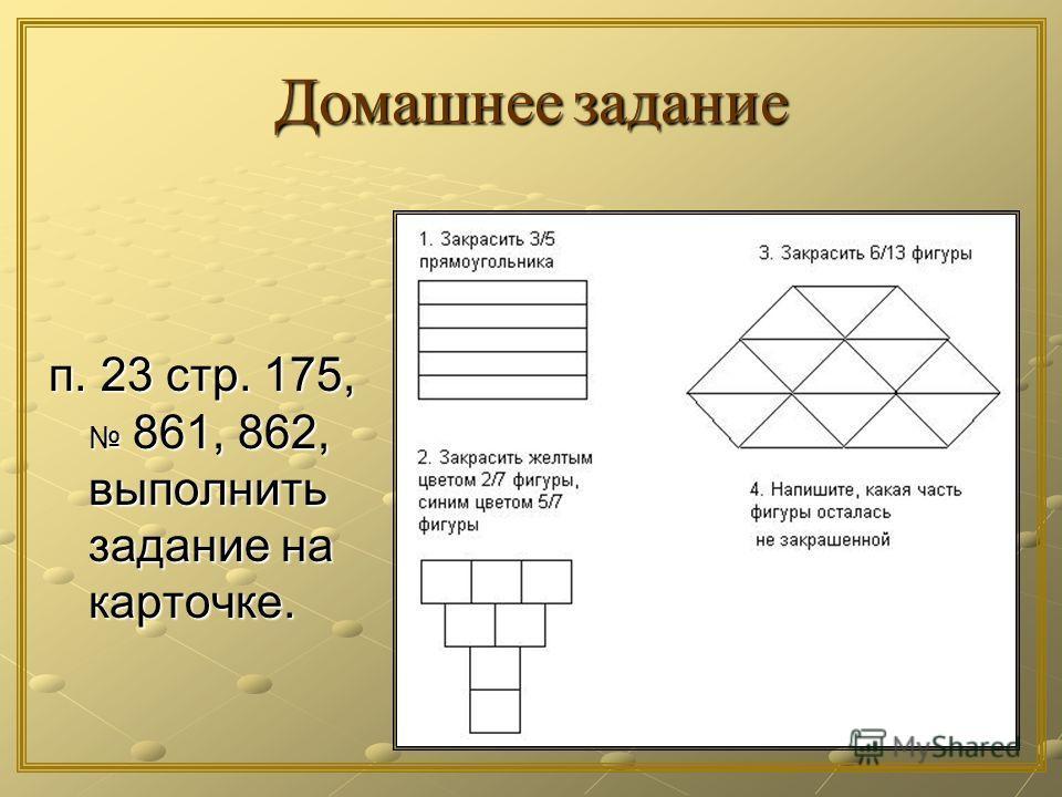 Домашнее задание п. 23 стр. 175, 861, 862, выполнить задание на карточке.