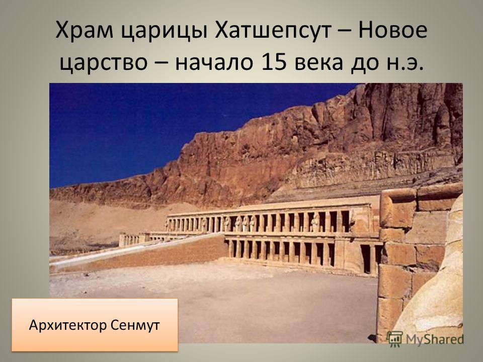 Храм царицы Хатшепсут – Новое царство – начало 15 века до н.э. Архитектор Сенмут
