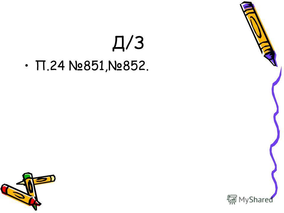 Д/З П.24 851,852.