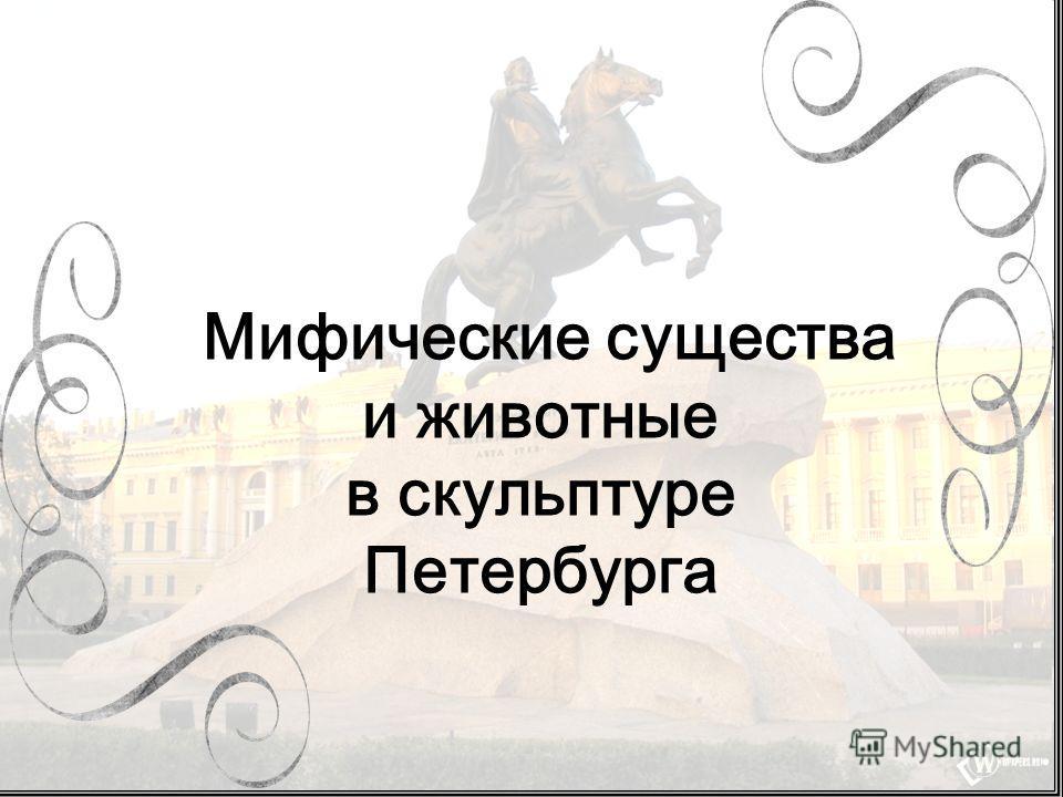 Мифические существа и животные в скульптуре Петербурга