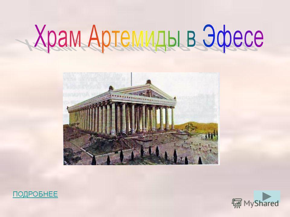 ЗЕВС ОЛИМПИЙСКИЙ Любимейшим зрелищем древних греков были Олимпийские игры. Проводились они в Олимпии на северо-западе Пелопоннесского полуострова (юг Греции) и посвящались верховному греческому богу Зевсу. Главной святыней Олимпии был храм Зевса, пос