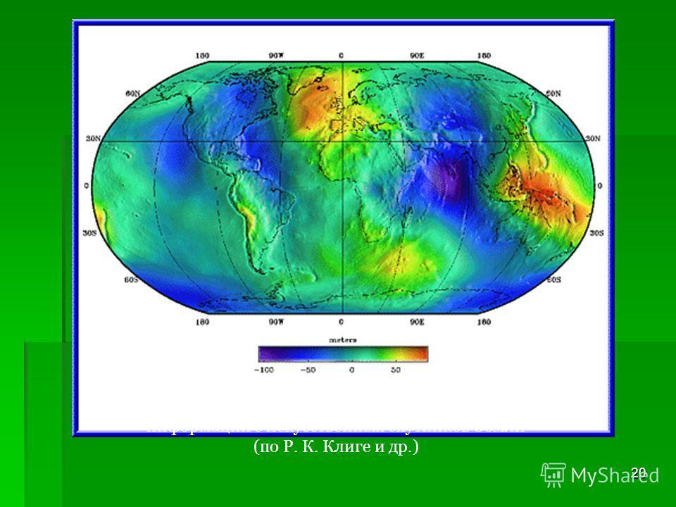 20 Рельеф водной поверхности Мирового океана по данным информации с искусственных спутников Земли (по Р. К. Клиге и др.)