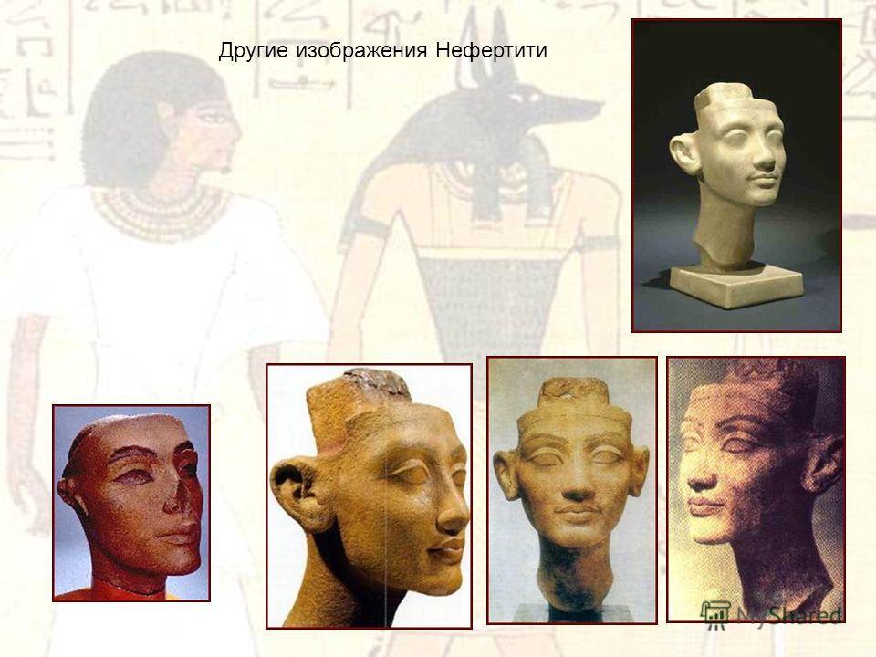 Другие изображения Нефертити
