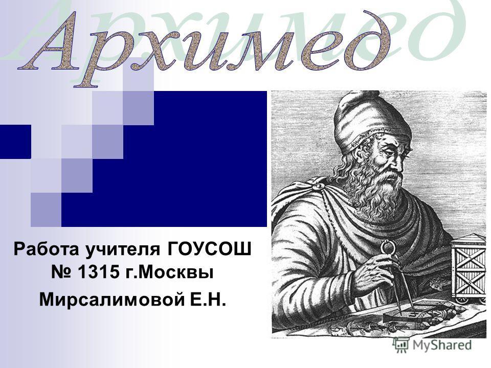 Работа учителя ГОУСОШ 1315 г.Москвы Мирсалимовой Е.Н.