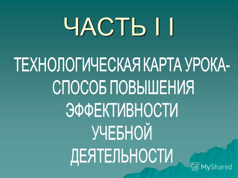 ЧАСТЬ I I