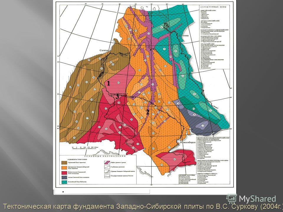 Тектоническая карта фундамента Западно-Сибирской плиты по В.С. Суркову (2004г.) 2 1 3