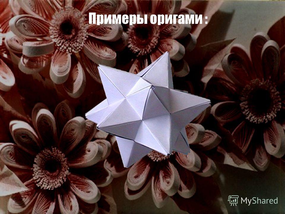 Примеры оригами :