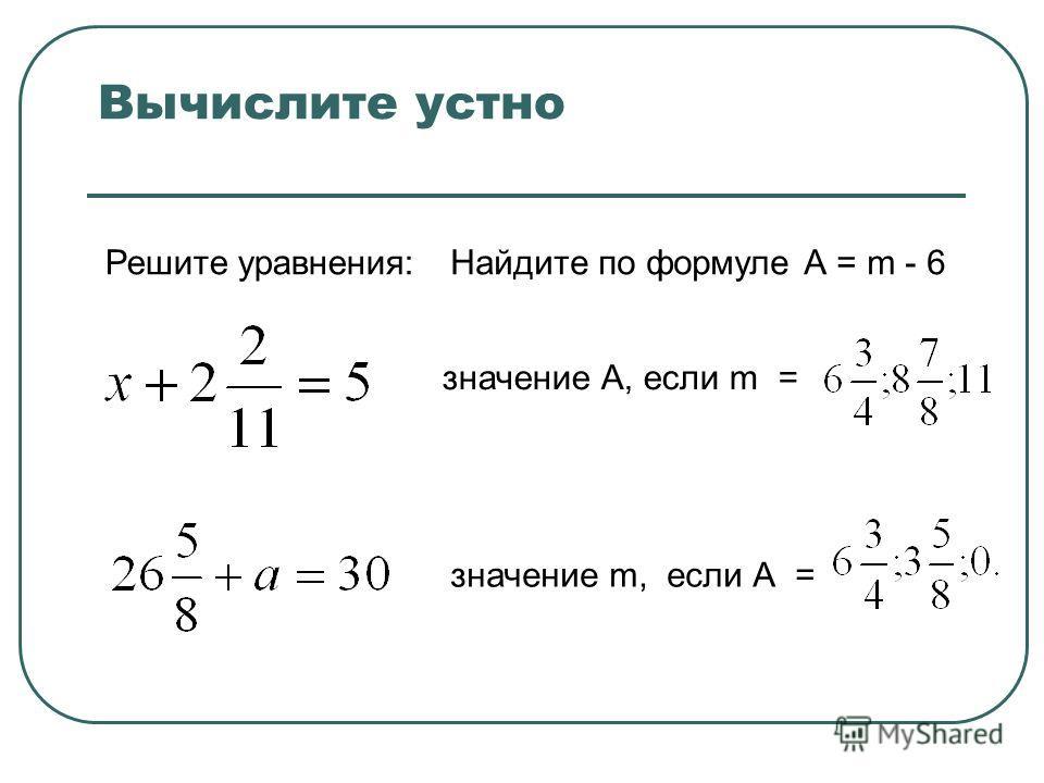Вычислите устно Найдите по формуле А = m - 6Решите уравнения: значение А, если m = значение m, если А =