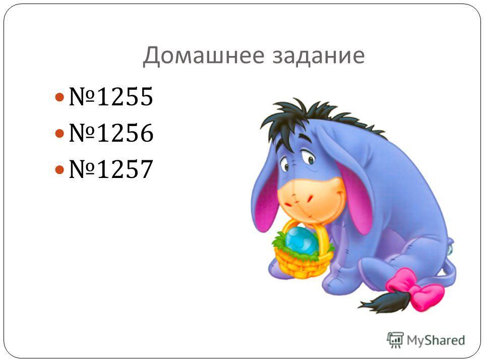 Домашнее задание 1255 1256 1257