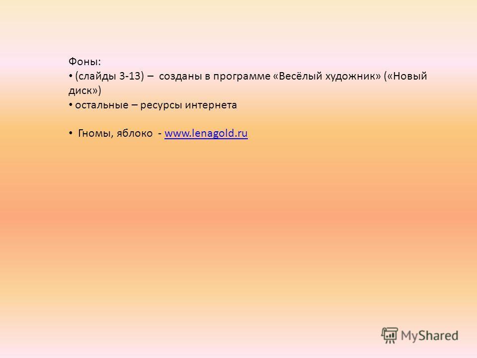 Фоны: (слайды 3-13) – созданы в программе «Весёлый художник» («Новый диск») остальные – ресурсы интернета Гномы, яблоко - www.lenagold.ruwww.lenagold.ru