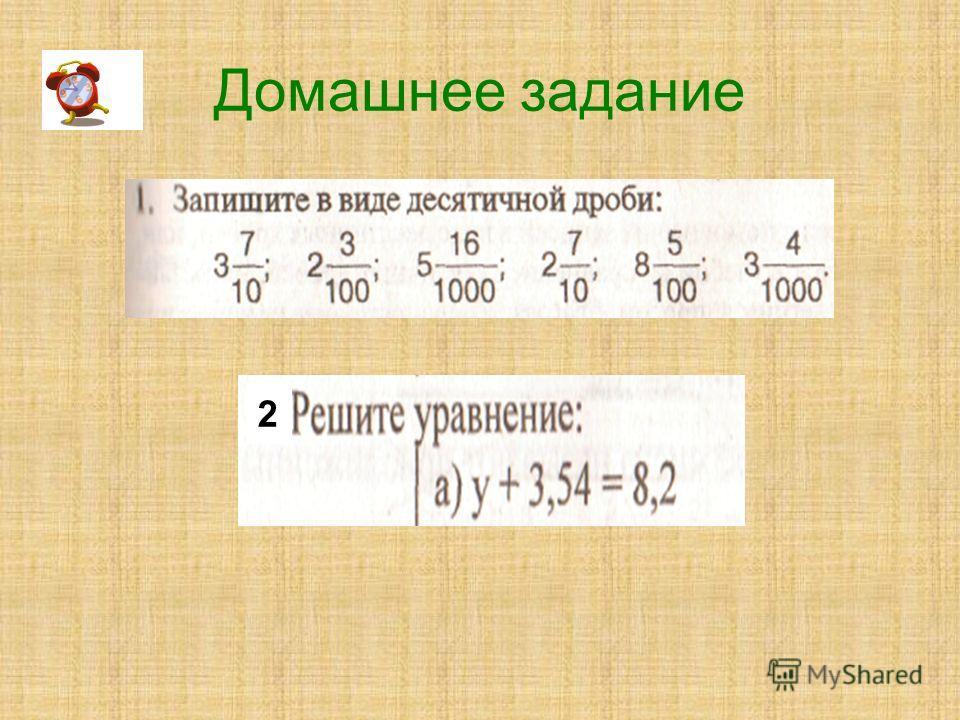 Домашнее задание 2