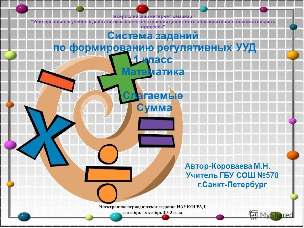 Всероссийский интернет-семинар