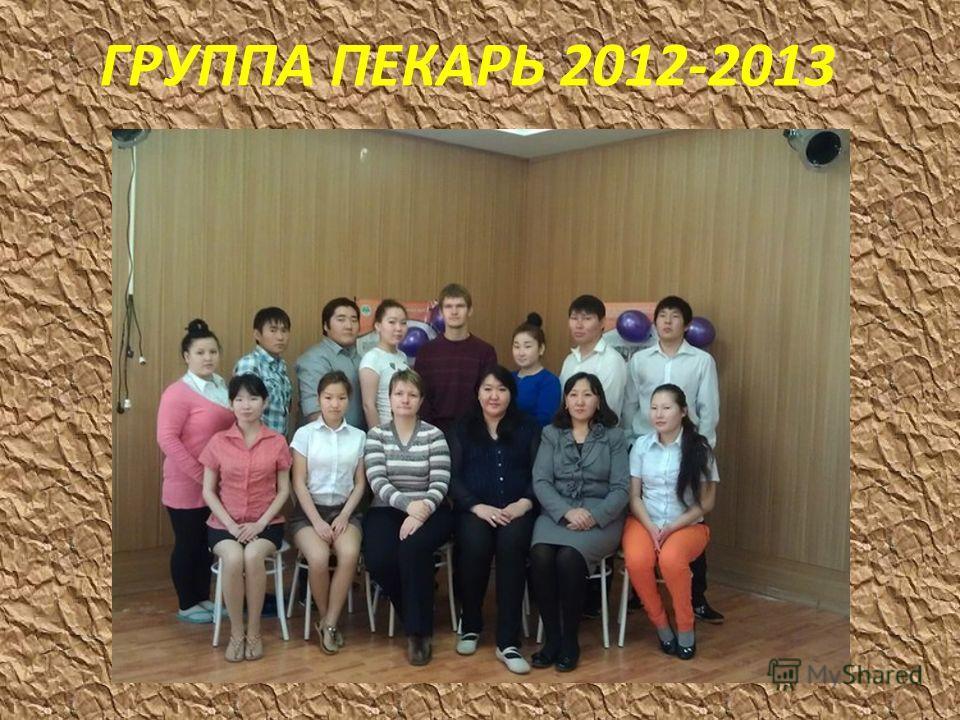 ГРУППА ПЕКАРЬ 2012-2013