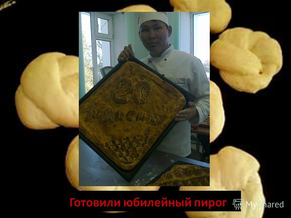Готовили юбилейный пирог
