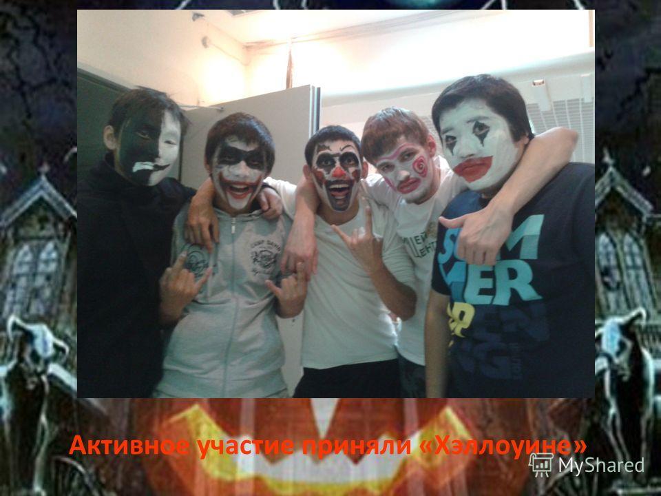 Активное участие приняли «Хэллоуине»