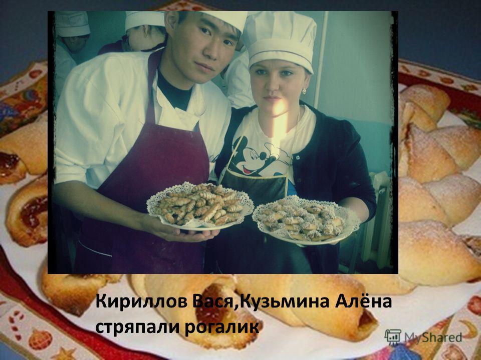 Кириллов Вася,Кузьмина Алёна стряпали рогалик
