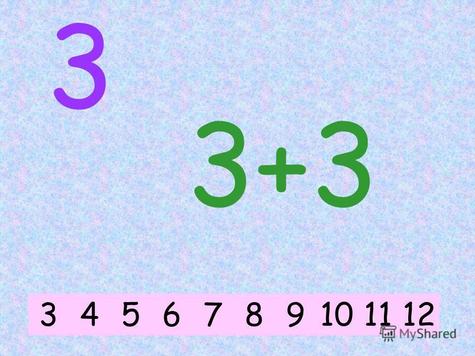 3 3+5 3451067891112
