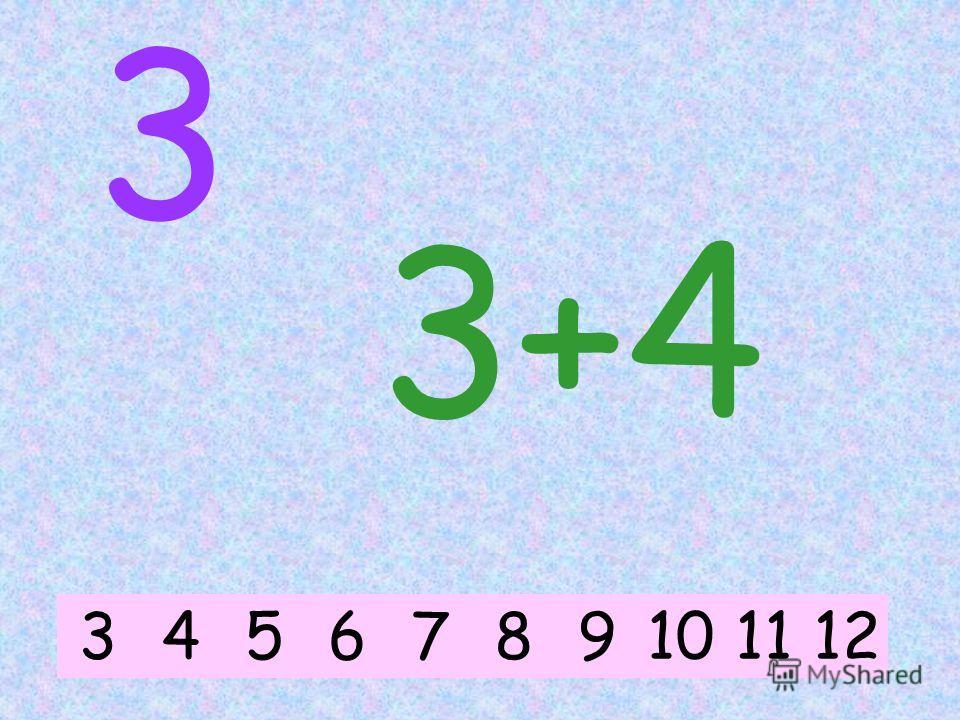3 3+9 3451067891112