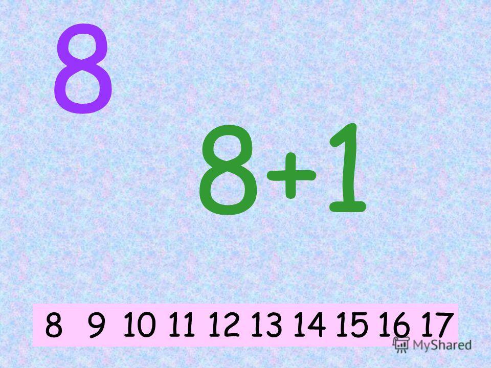 Поздравляем вы запомнили таблицу сложения на 7! выход