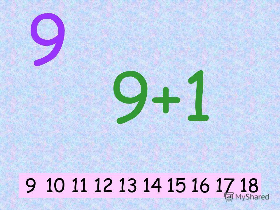 Поздравляем вы запомнили таблицу сложения на 8! выход
