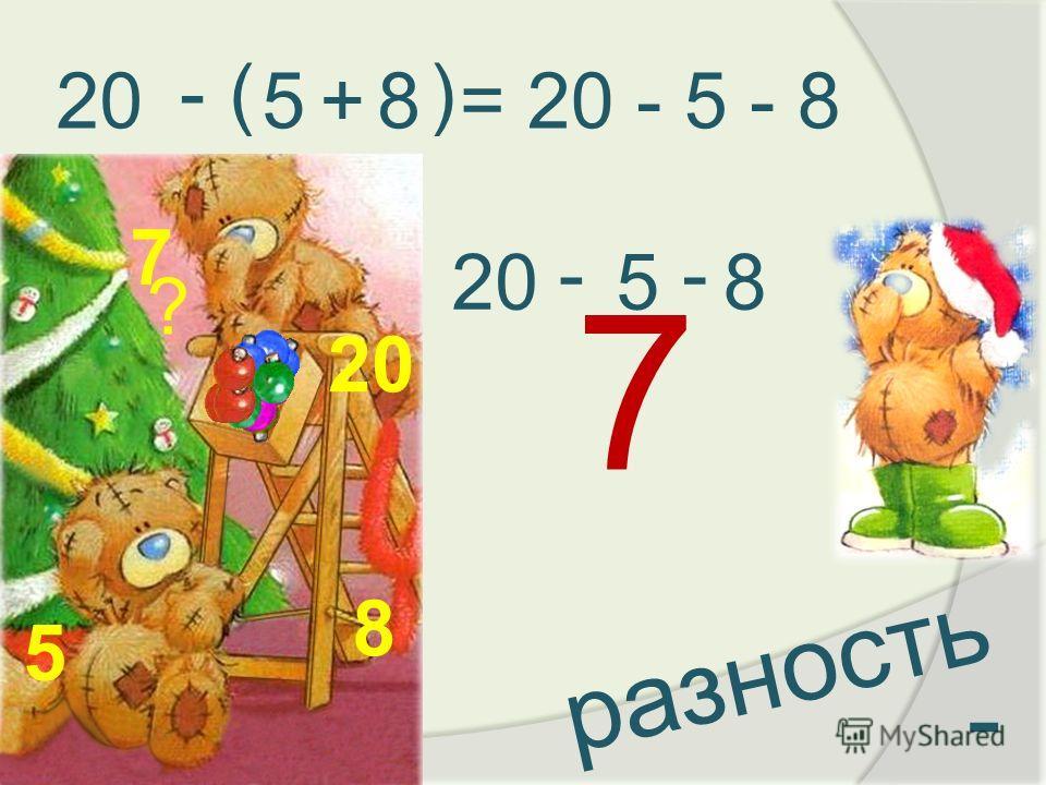 2058+ ( )- 7 разность - 20 5 8 ? 7 - 58 - = 20 - 5 - 8