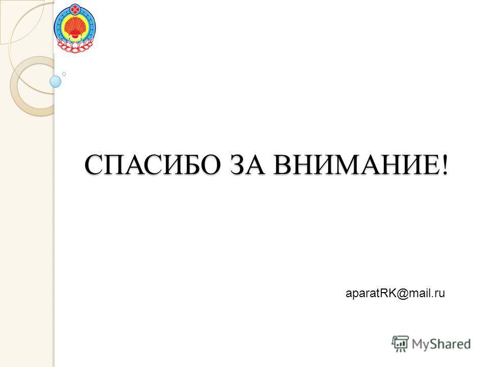 СПАСИБО ЗА ВНИМАНИЕ! aparatRK@mail.ru