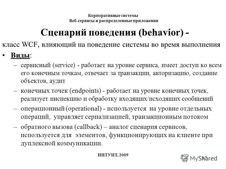17 Сценарий поведения (behavior) - класс WCF, влияющий на поведение системы во время выполнения Виды: –сервисный (service) - работает на уровне сервиса, имеет доступ ко всем его конечным точкам, отвечает за транзакции, авторизацию, создание объектов,