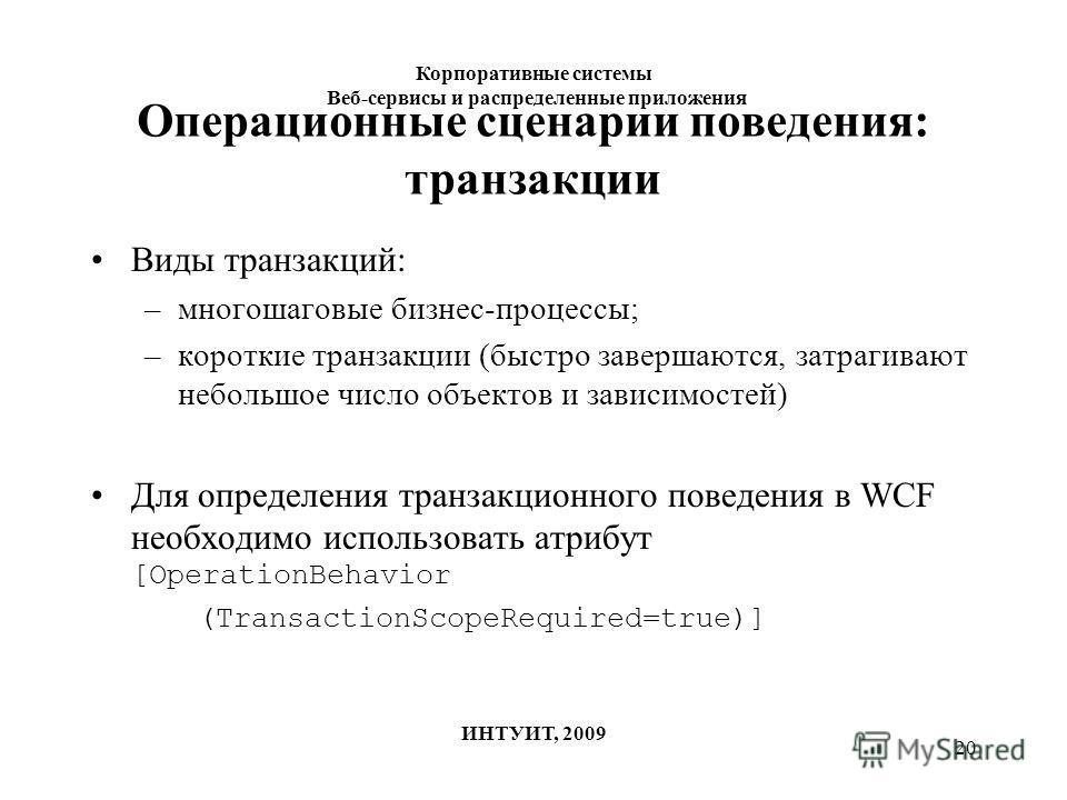 20 Операционные сценарии поведения: транзакции Виды транзакций: –многошаговые бизнес-процессы; –короткие транзакции (быстро завершаются, затрагивают небольшое число объектов и зависимостей) Для определения транзакционного поведения в WCF необходимо и