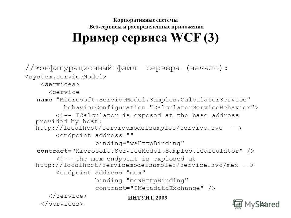 28 Пример сервиса WCF (3) //конфигурационный файл сервера (начало):    Корпоративные системы Веб-сервисы и распределенные приложения ИНТУИТ, 2009