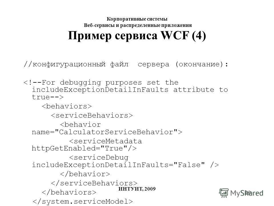 29 Пример сервиса WCF (4) //конфигурационный файл сервера (окончание): Корпоративные системы Веб-сервисы и распределенные приложения ИНТУИТ, 2009