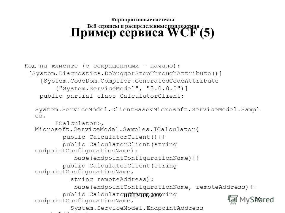 30 Пример сервиса WCF (5) Код на клиенте (с сокращениями - начало): [System.Diagnostics.DebuggerStepThroughAttribute()] [System.CodeDom.Compiler.GeneratedCodeAttribute (