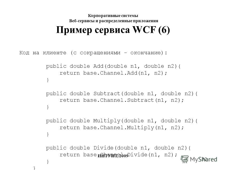 32 Пример сервиса WCF (6) Код на клиенте (с сокращениями - окончание): public double Add(double n1, double n2){ return base.Channel.Add(n1, n2); } public double Subtract(double n1, double n2){ return base.Channel.Subtract(n1, n2); } public double Mul