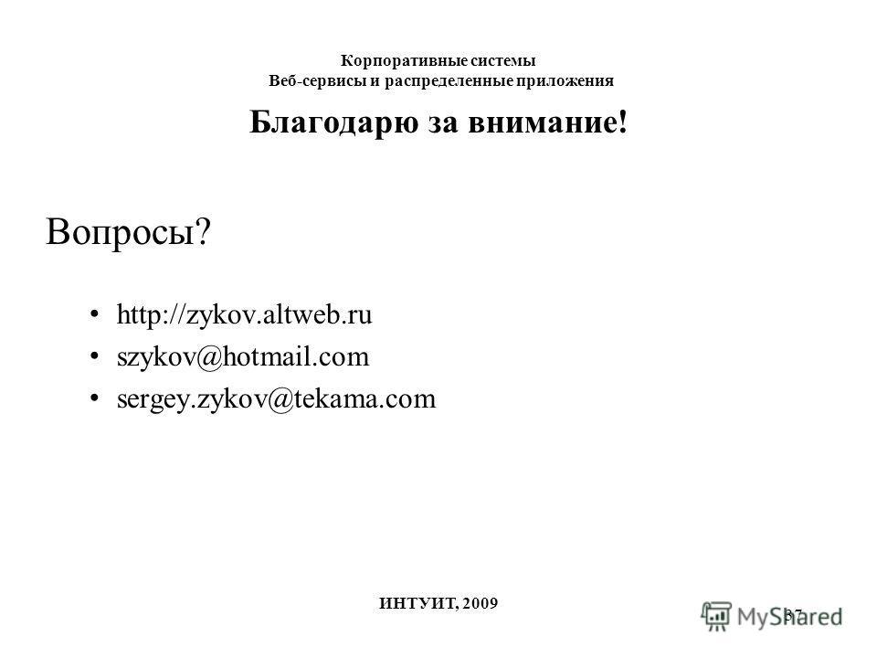 37 Корпоративные системы Веб-сервисы и распределенные приложения ИНТУИТ, 2009 Благодарю за внимание! Вопросы? http://zykov.altweb.ru szykov@hotmail.com sergey.zykov@tekama.com