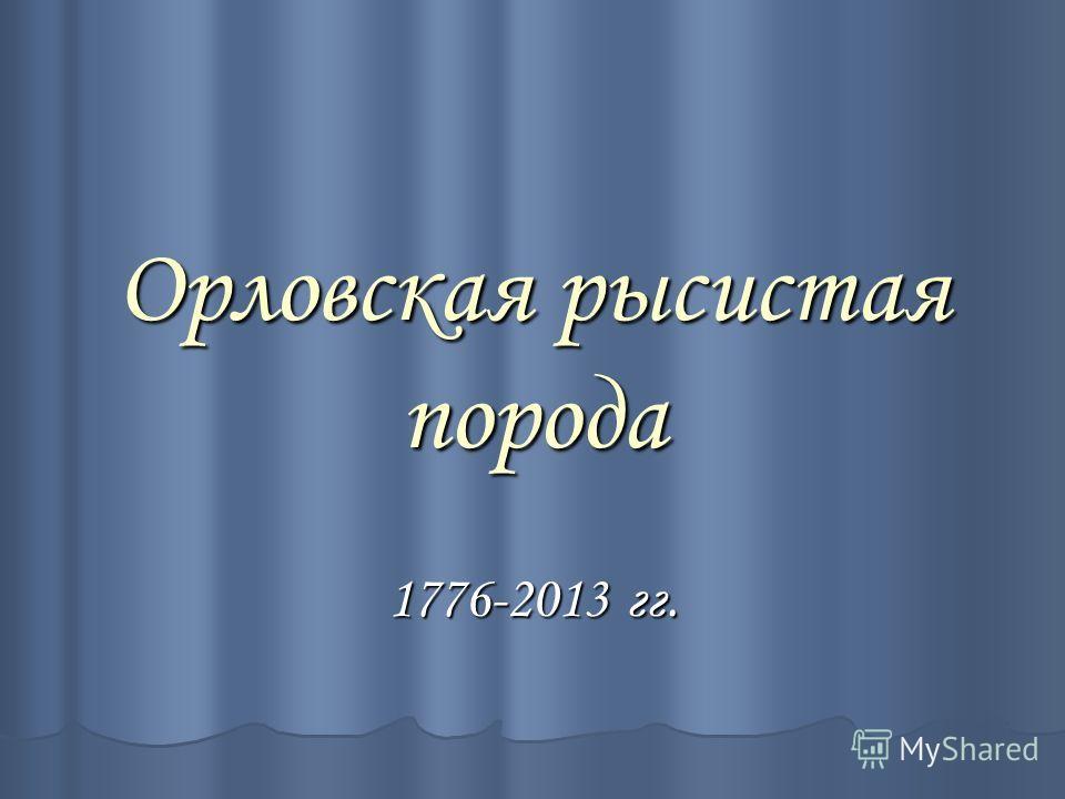 Орловская рысистая порода 1776-2013 гг.