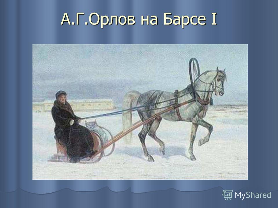 А.Г.Орлов на Барсе I