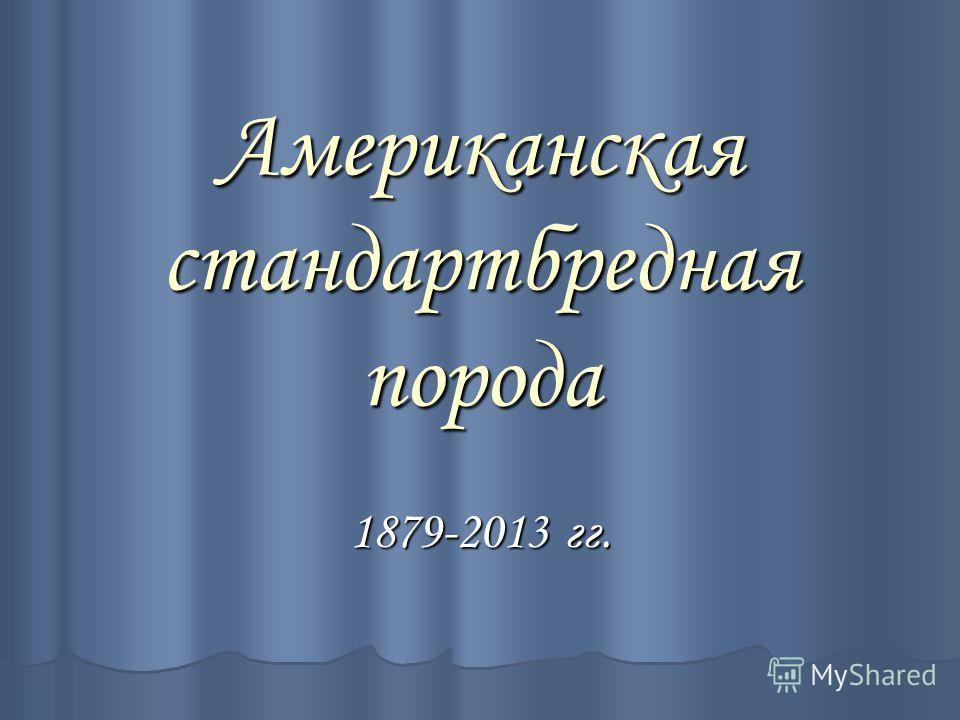 Американская стандартбредная порода 1879-2013 гг.