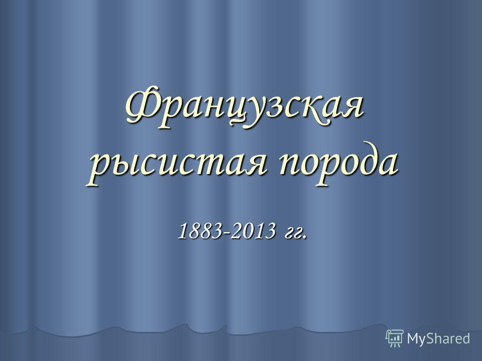 Французская рысистая порода 1883-2013 гг.