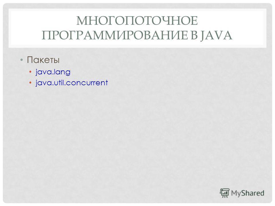 МНОГОПОТОЧНОЕ ПРОГРАММИРОВАНИЕ В JAVA Пакеты java.lang java.util.concurrent