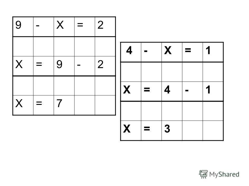 9-Х=2 4-Х=1 Х=9-2Х=7Х=4-1Х=3