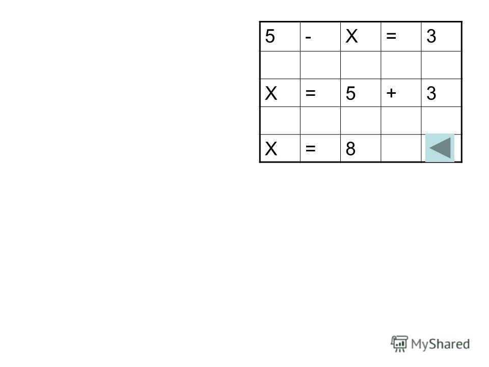 5-Х=3 Х=5+3 Х=8