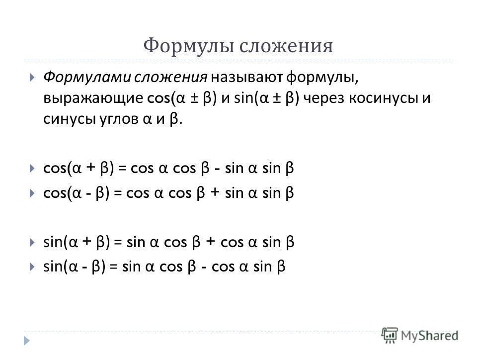 Формулы сложения Формулами сложения называют формулы, выражающие cos( α ± β) и sin(α ± β) через косинусы и синусы углов α и β. cos( α + β) = cos α cos β - sin α sin β cos( α - β) = cos α cos β + sin α sin β sin(α + β) = sin α cos β + cos α sin β sin(