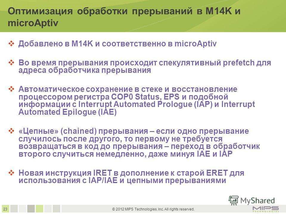 23 © 2012 MIPS Technologies, Inc. All rights reserved. Оптимизация обработки прерываний в M14K и microAptiv Добавлено в M14K и соответственно в microAptiv Во время прерывания происходит спекулятивный prefetch для адреса обработчика прерывания Автомат