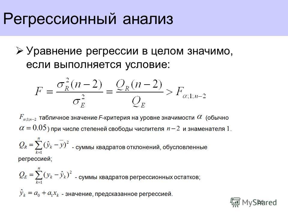 Регрессионный анализ Уравнение регрессии в целом значимо, если выполняется условие: 26