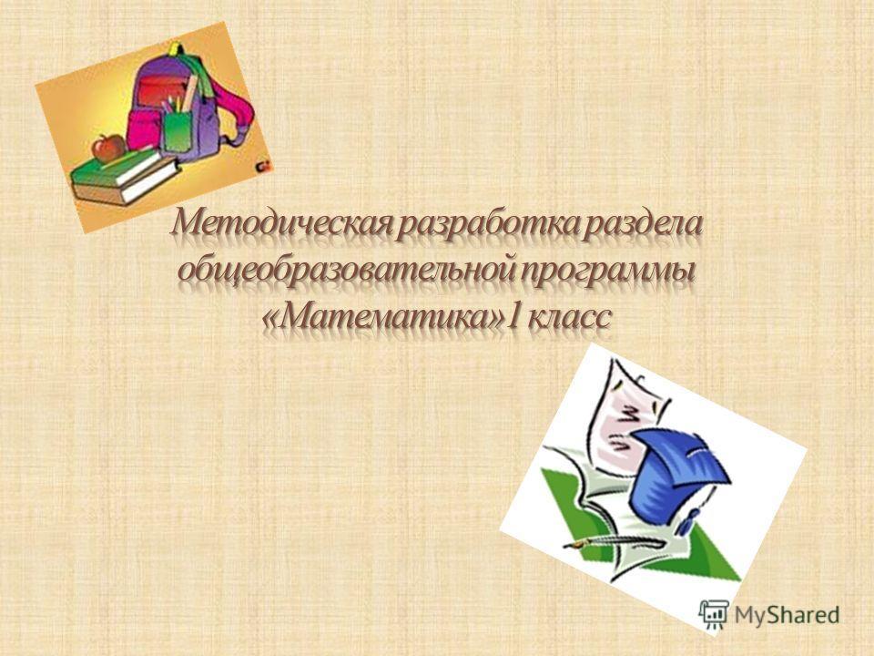 Учитель начальных классов МОУ СОШ 45 пгт. Центральный Володарского района