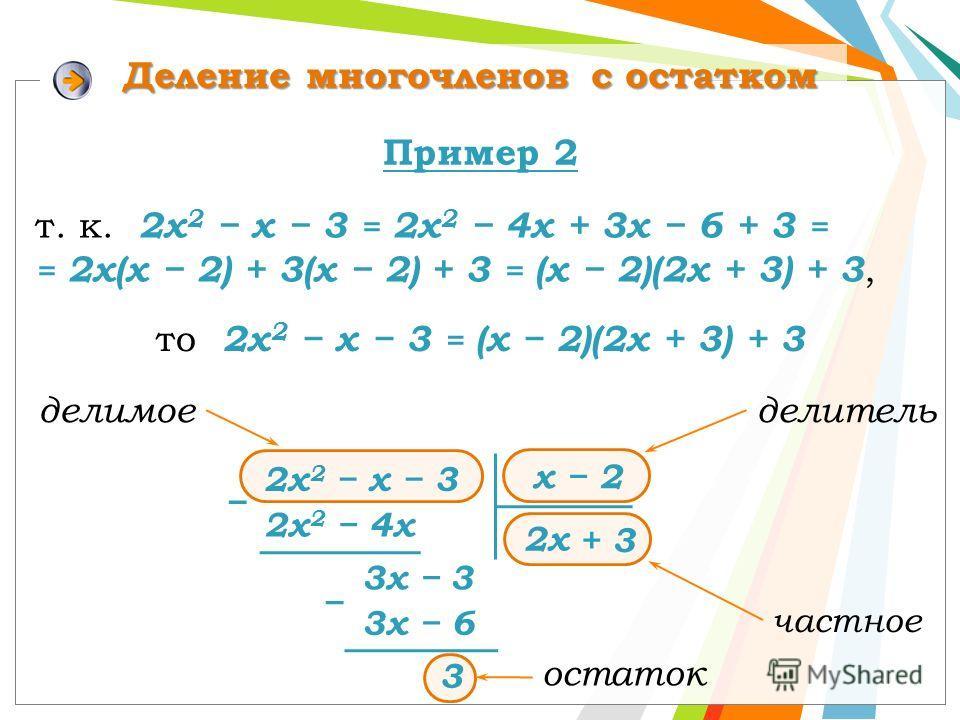 остаток частное делительделимое 2х 2 х 3 х 2 2х 2 4х 3х 6 2х 3х 3 3 т. к. 2х 2 х 3 = 2х 2 4х + 3х 6 + 3 = = 2х(х 2) + 3(х 2) + 3 = (х 2)(2х + 3) + 3, Пример 2 + 3 Деление многочленов с остатком то 2х 2 х 3 = (х 2)(2х + 3) + 3