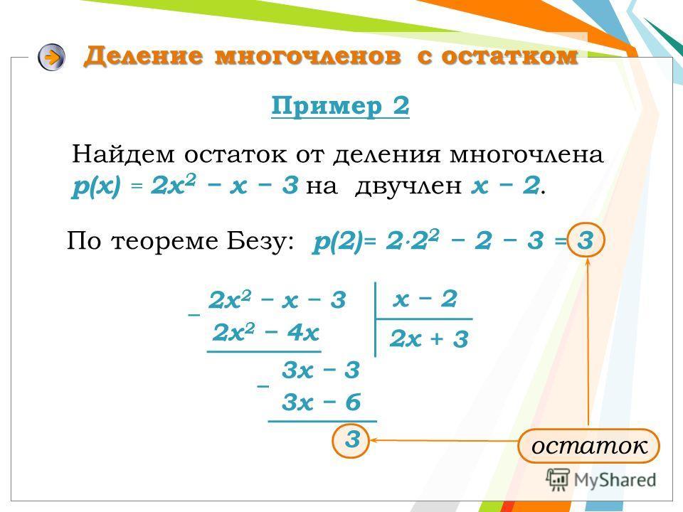 По теореме Безу: р(2) = 2 2 2 2 3 = 3 2х 2 х 3 х 2 2х 2 4х 3х 6 2х 3х 3 3 Найдем остаток от деления многочлена р(х) = 2х 2 х 3 на двучлен х 2. Пример 2 + 3 Деление многочленов с остатком остаток