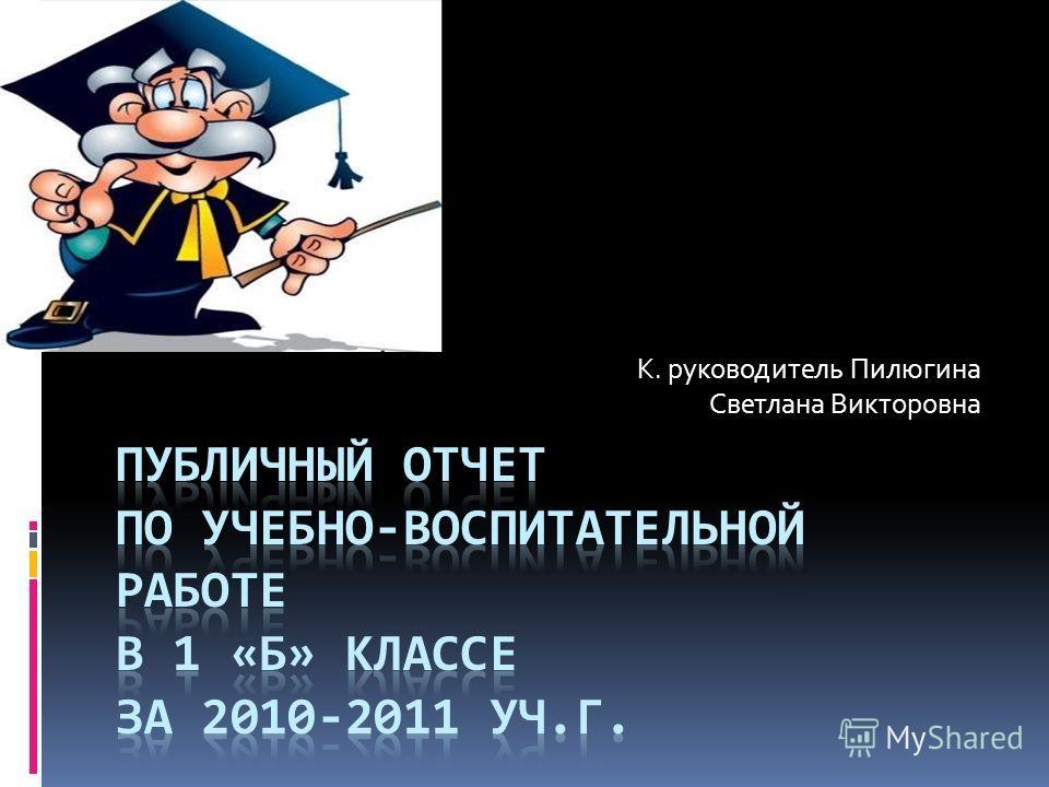 К. руководитель Пилюгина Светлана Викторовна