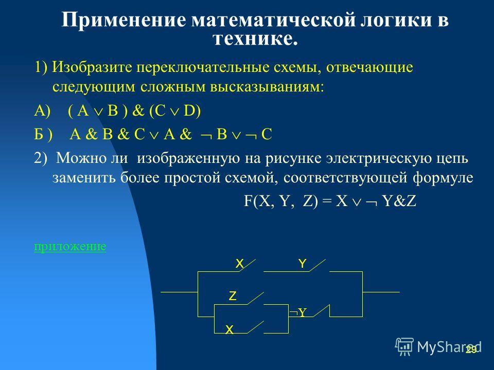 28 Научимся строить функциональные схемы по структурным формулам и наоборот. 1 ) Определите структурную формулу по заданной функциональной схеме: х у 1 Ответ: F(X,Y) = ( X Y ) 2) Постройте функциональную схему, отвечающую структурной формуле F(X,Y) =